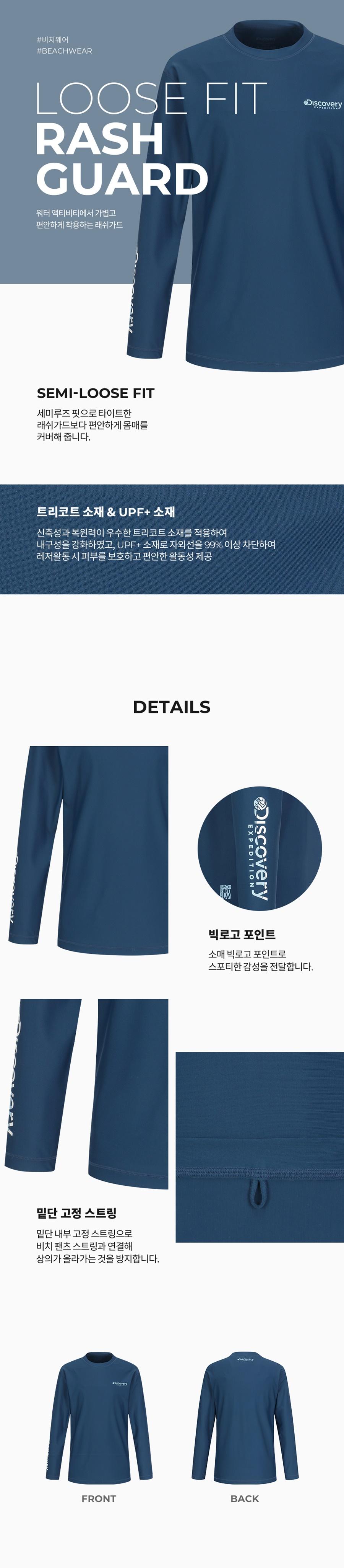 디스커버리 익스페디션(DISCOVERY EXPEDITION) 루즈핏 남성 래쉬가드 (Turquoise)