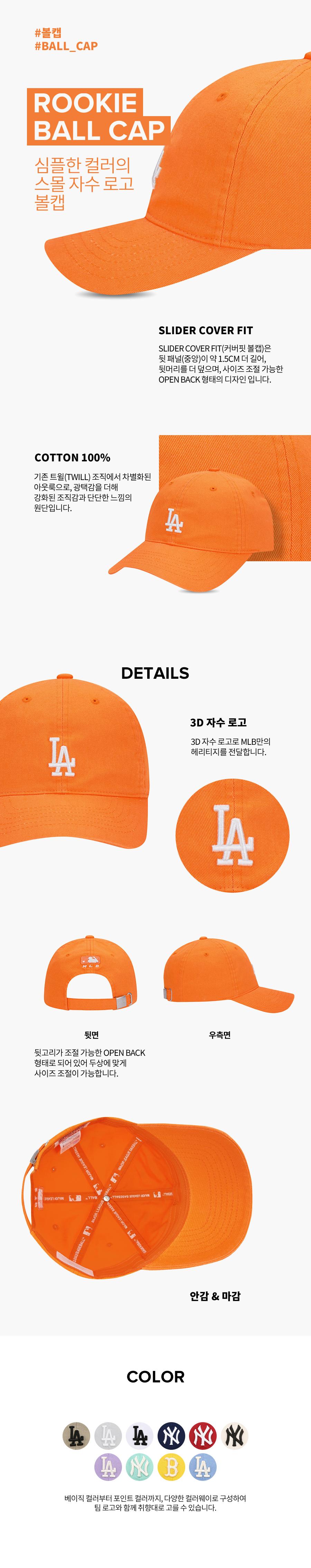 엠엘비(MLB) 루키 볼캡 LA (YELLOW)