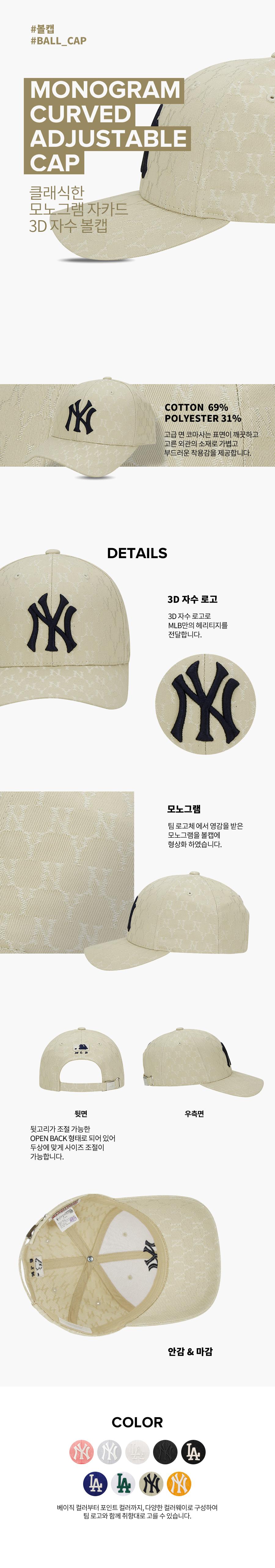 엠엘비(MLB) 클래식 자카드 모노그램 자카드 스트럭쳐 볼캡 NY (BEIGE)