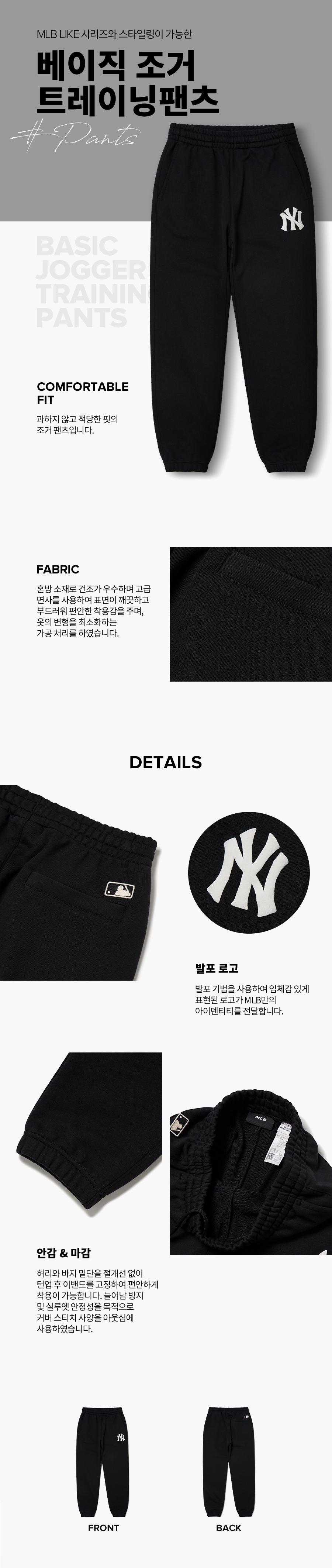 엠엘비(MLB) 베이직 조거 트레이닝팬츠 (라이크셋업) NY (Black)