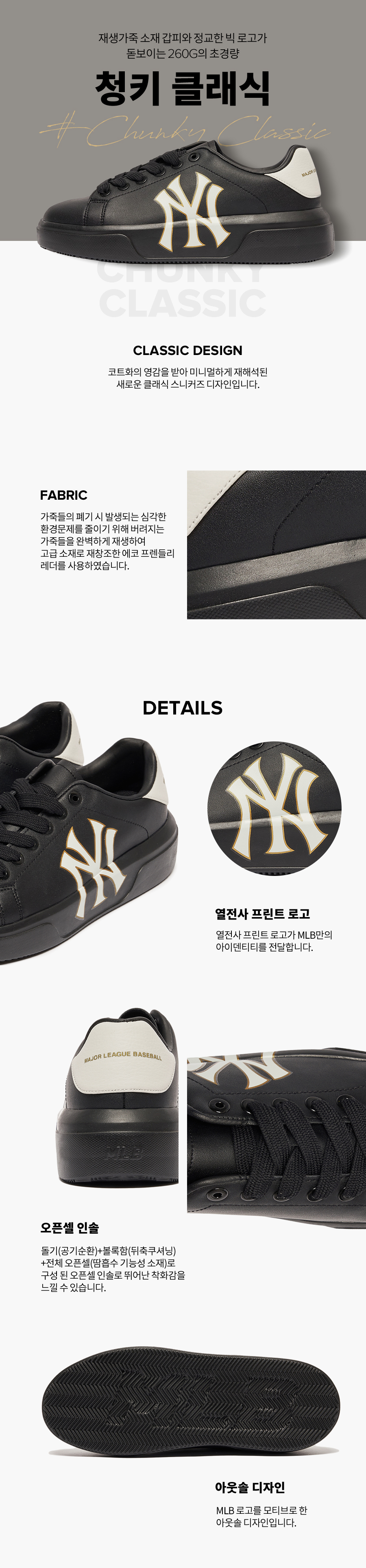 엠엘비(MLB) 청키 클래식 (CHUNKY CLASSIC) NY (Black)