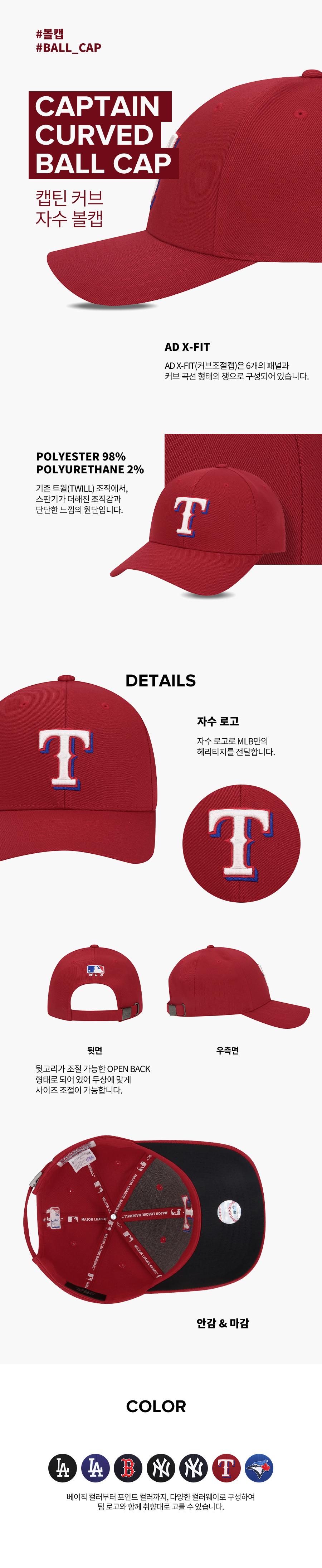 엠엘비(MLB) 캡틴 스트럭쳐 볼캡 T (RED)