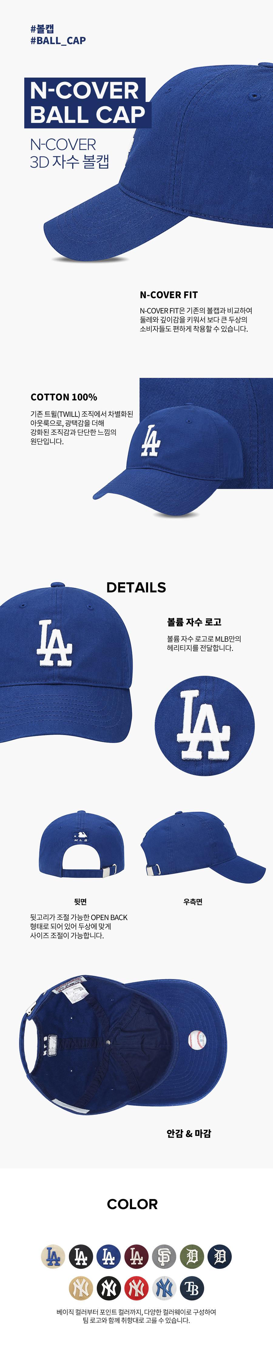 엠엘비(MLB) N-COVER 볼캡 LA (NAVY)