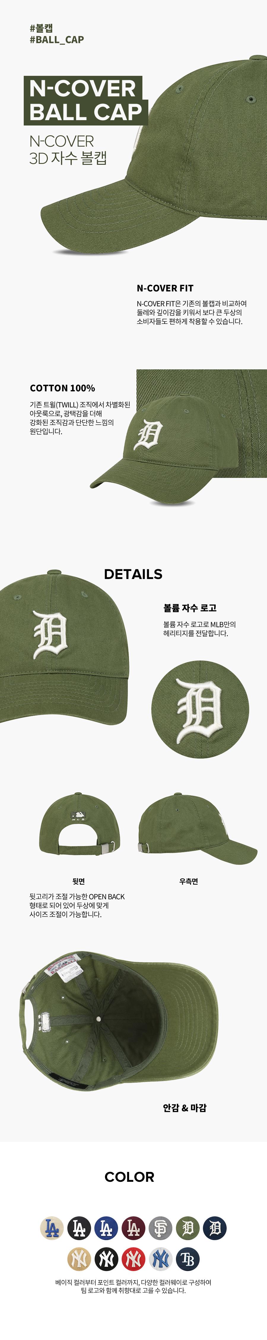 엠엘비(MLB) N-COVER 볼캡 D (KHAKI)