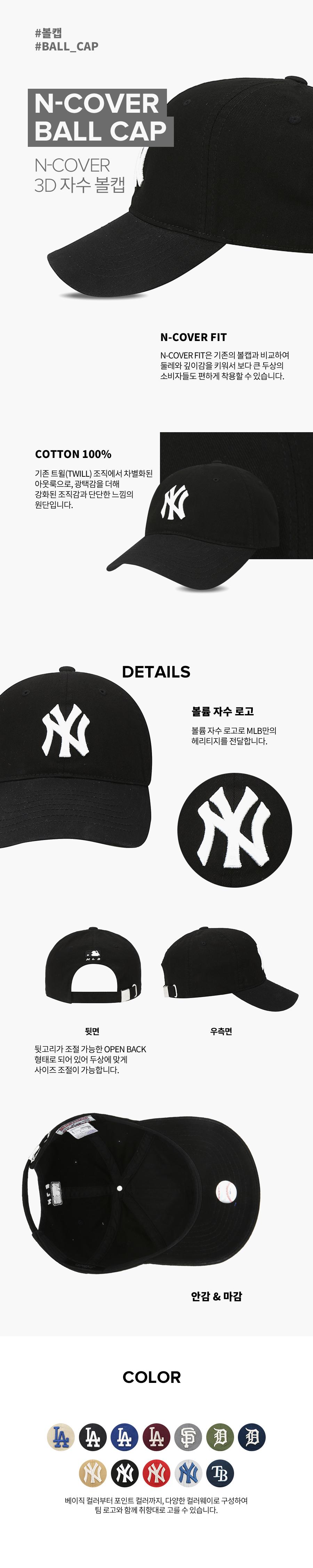 엠엘비(MLB) N-COVER 볼캡 NY (BLACK)