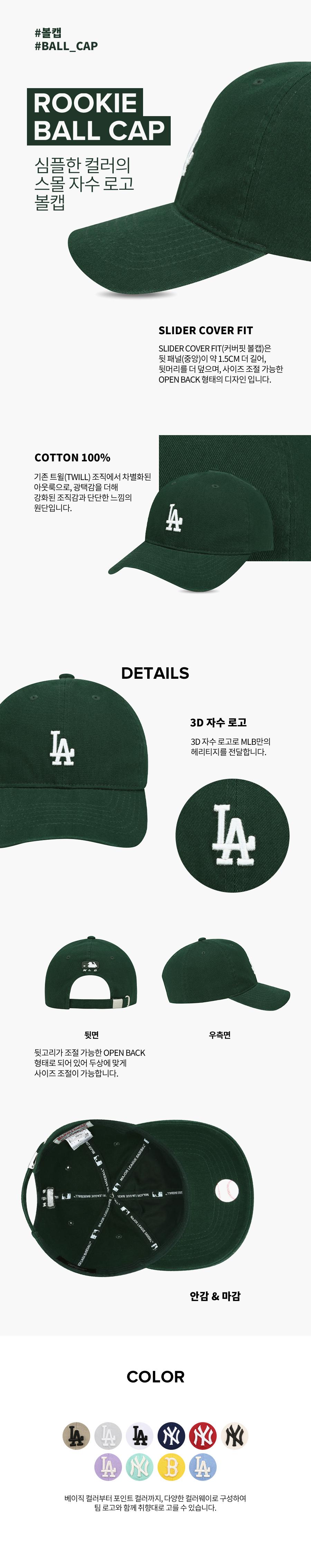 엠엘비(MLB) 루키 볼캡 LA (GREEN)