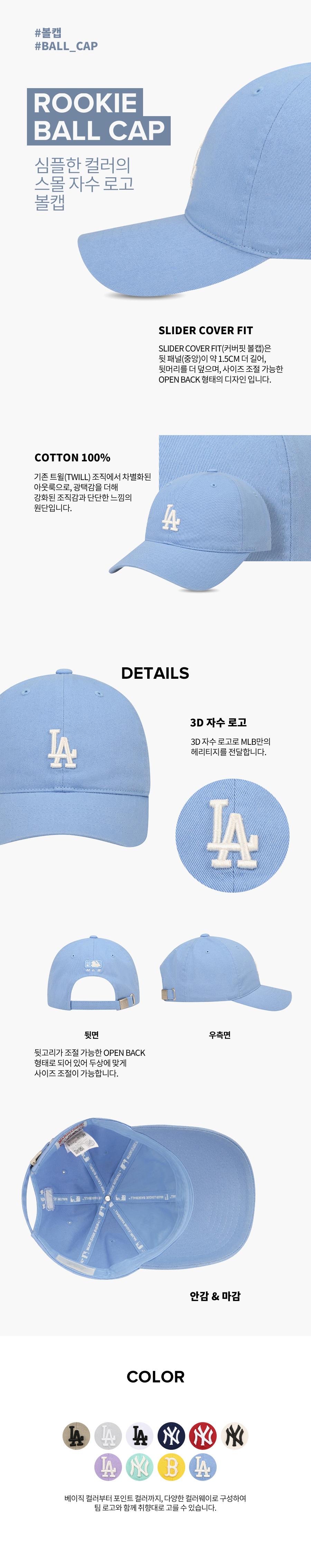 엠엘비(MLB) 루키 볼캡 LA (SKY BLUE)
