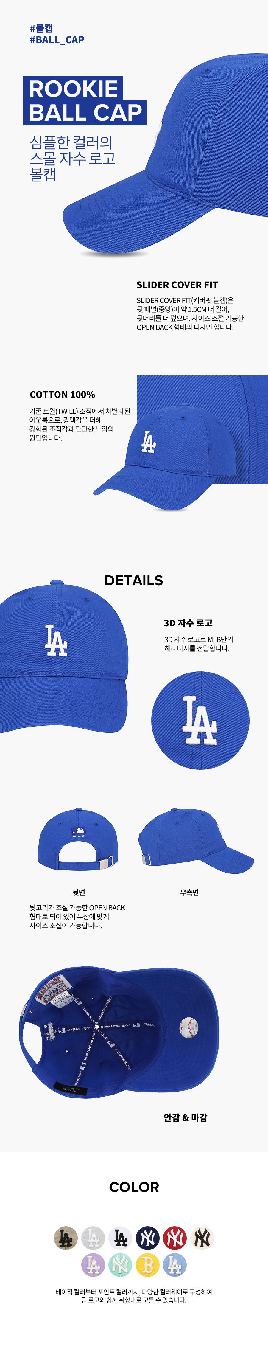 엠엘비(MLB) 루키 볼캡 LA (BLUE)