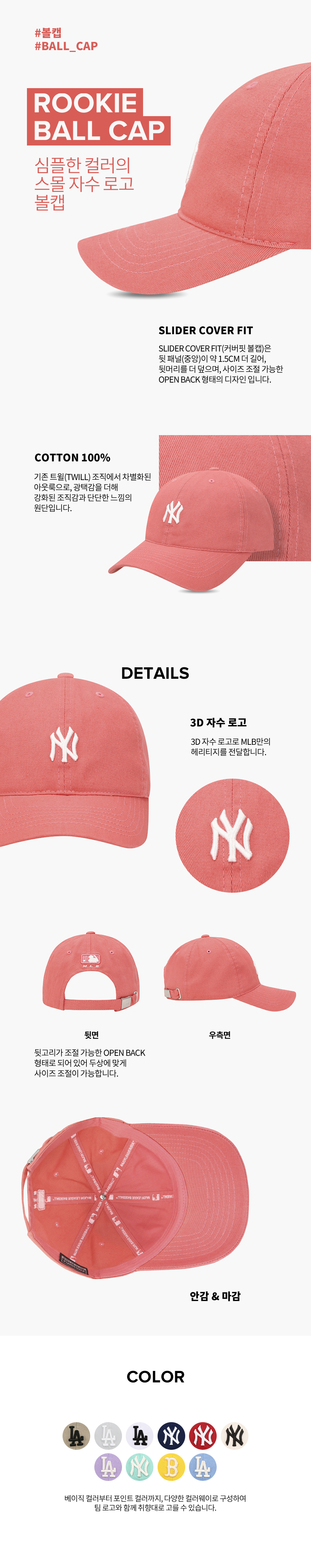 엠엘비(MLB) 루키 볼캡 NY (PINK)