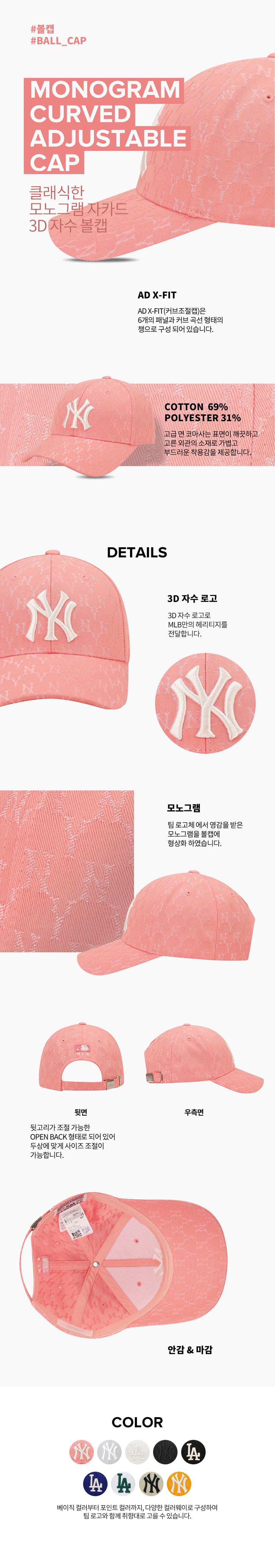 엠엘비(MLB) 클래식 모노그램 자카드 커브조절캡 NY (PINK)