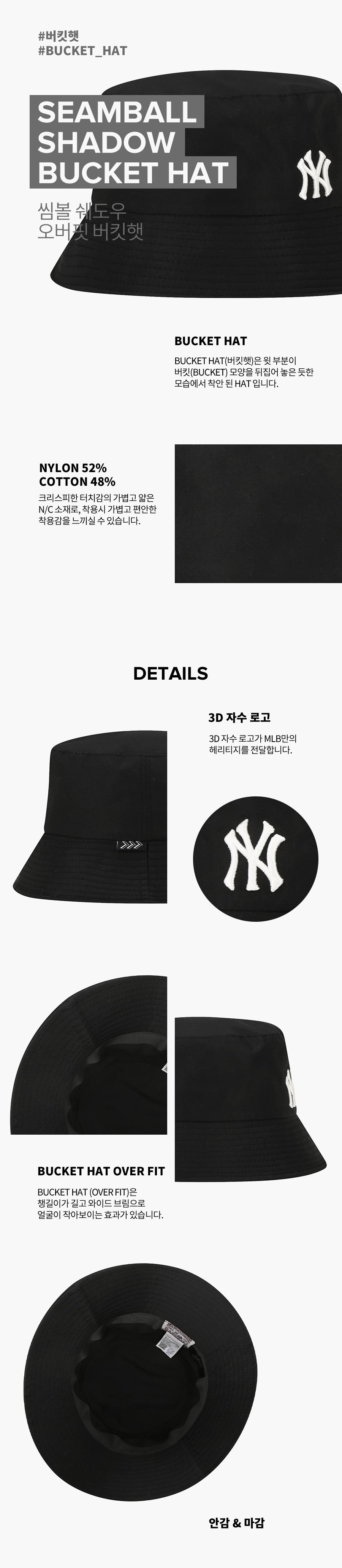 엠엘비(MLB) 씸볼 쉐도우 오버핏 버킷햇 NY (BLACK)