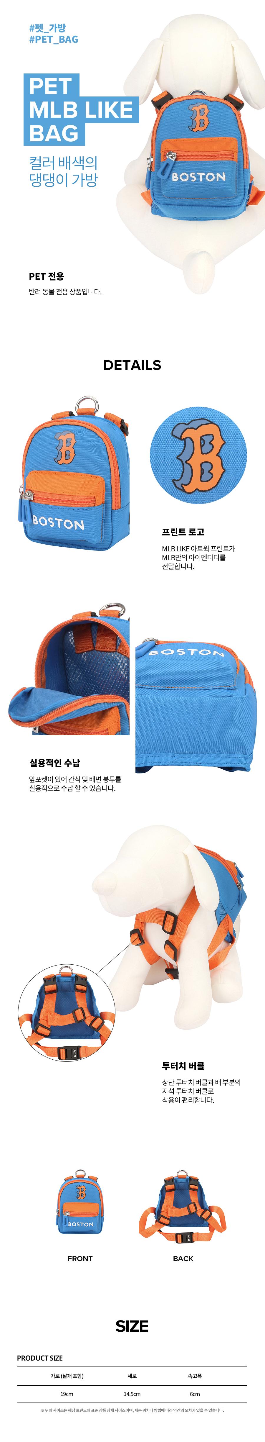 엠엘비(MLB) PET LIKE 가방 B (BLUE)