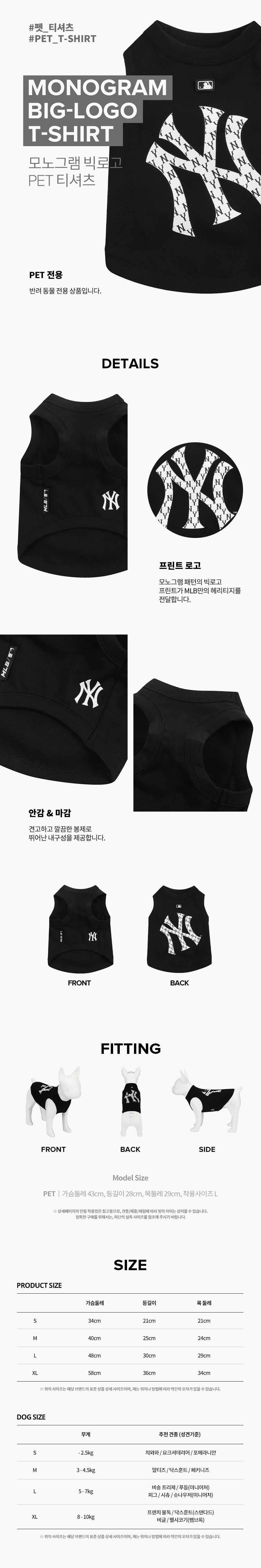 엠엘비(MLB) PET 모노그램 빅로고 티셔츠 NY (BLACK)