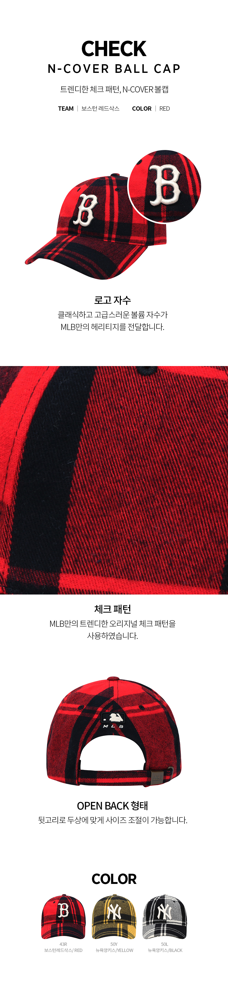 엠엘비(MLB) 체크 뉴 커버핏 볼캡 B (RED)