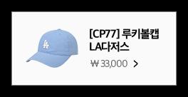 [CP77]루키볼캡 LA 다저스 69,000
