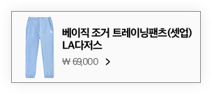 베이직 조거 트레이닝팬츠(셋업) LA다저스 69,000