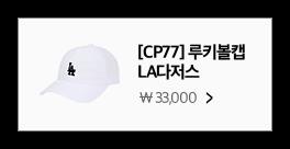 [CP77] 루키볼캡 LA다저스 33,000