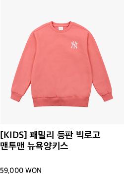 [KIDS] 패밀리 등판 빅로고 맨투맨 뉴욕양키스 59,000 won