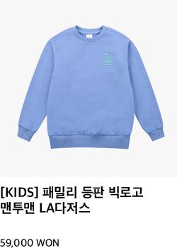 [KIDS] 패밀리 등판 빅로고 맨투맨 LA다저스 59,000 won
