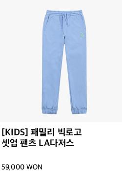 [KIDS] 패밀리 빅로고 셋업 팬츠 LA다저스 59,000 won
