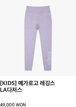 [KIDS] 메가로고 레깅스 LA다저스 49,000 won