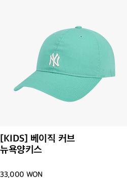 [KIDS] 베이직 커브 뉴욕양키스 33,000 won