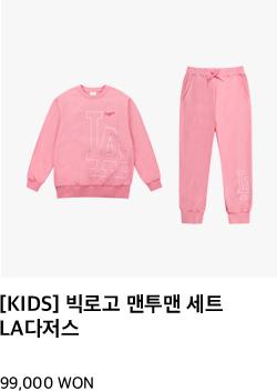 [KIDS] 빅로고 맨투맨 세트 LA다저스 99,000 won
