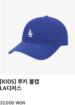 [KIDS] 루키 볼캡 LA다저스 33,000 won