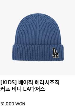 [KIDS] 베이직 헤라 시조직 커프 비니 31,000 won