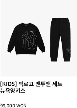 [KIDS] 빅로고 맨투맨 세트 뉴욕양키스 99,000 won