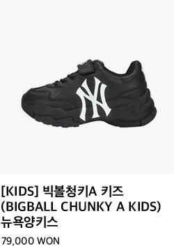 [KIDS] 빅볼청키A 키즈 뉴욕양키스 79,000 won