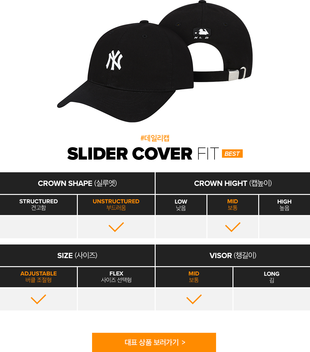 #데일리캡 SLIDER COVER FIT