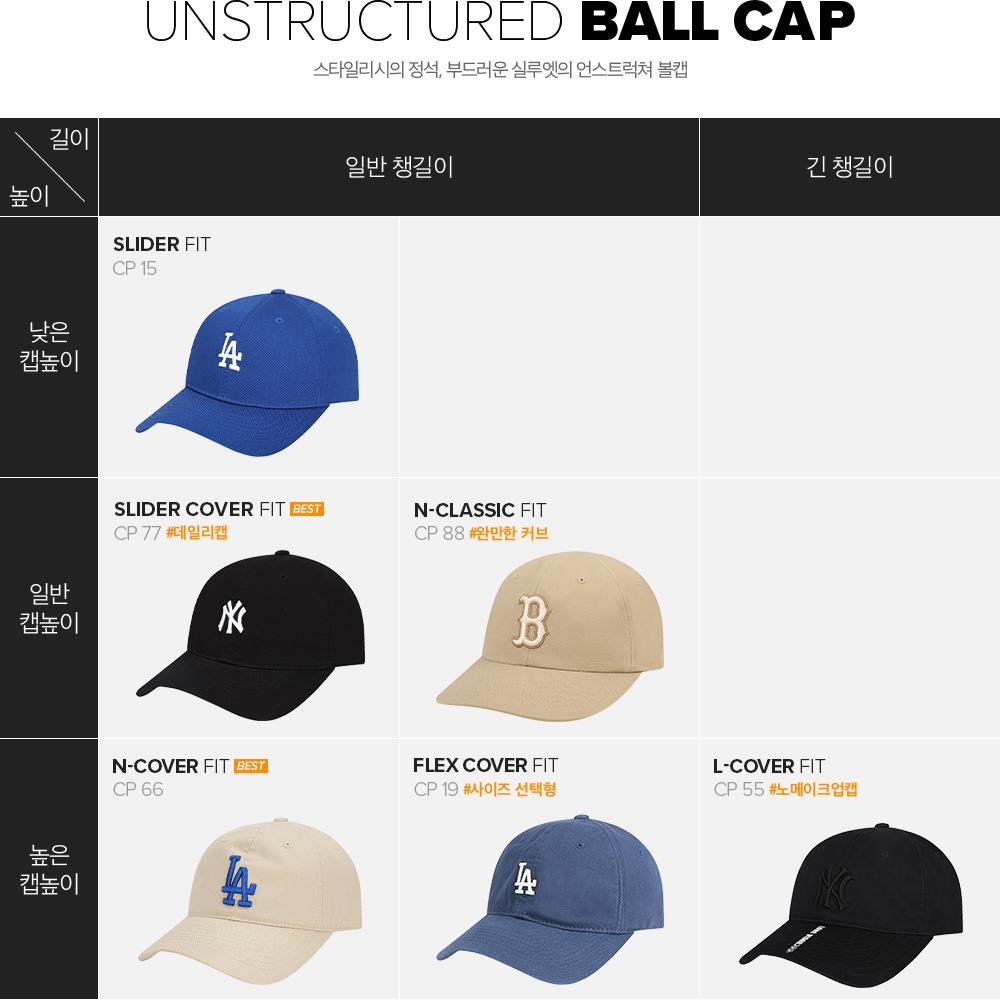 UNSTRUCTURED BALL CAP - 스타일리시의 정석, 부드러운 실루엣의 언스트럭쳐 볼캡